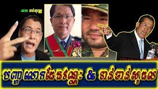 Khan sovan - Pheng Vannak & Khan ChanSophal, Khmer news today, Cambodia hot news, Breaking news