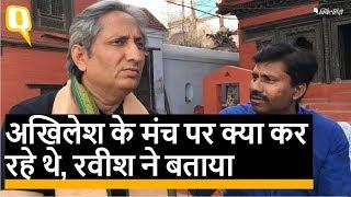 'एक व्यक्ति से घबरा गई है BJP'-खास बातचीत में Ravish Kumar ने कहा । Quint Hindi