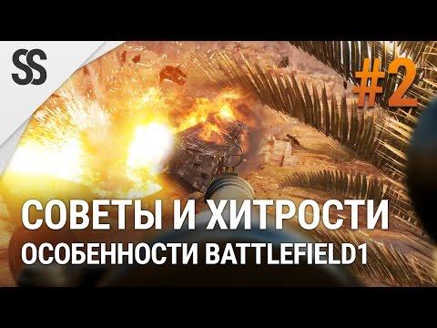 Battlefield 1 - Советы и хитрости #2 (особенности BF1)