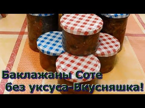 Соте из Баклажан без уксуса на Зиму -Вкусняшка!