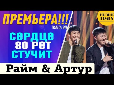 Raim & Artur - ЛУЧШИЙ - ПРЕМЬЕРА - (Сердце сексен рет стучит)