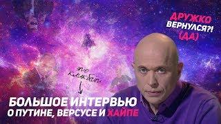 Сергей Дружко - о деньгах, скандалах и новом сезоне Druzhko Show / не вДудь