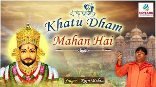 Khatu Dham Mahan Hai || HD || Latest Khatu Shyam Ji Bhajan || Full Song || Raju Mehra