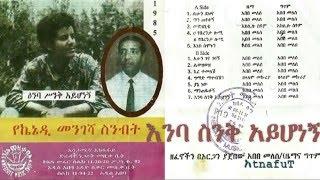 Kennedy Mengesha - Enba Sinq Ayhonegne