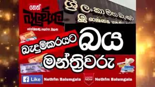 Belumgala  10|08|2017