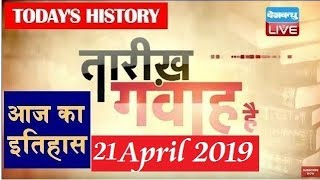 21 April 2019 | आज का इतिहास|Today History | Tareekh Gawah Hai | Current Affairs In Hindi | #DBLIVE