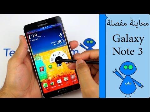 Galaxy Note 3 Review Arabic - معاينة \ مراجعة مفصلة جالكسي نوت ٣