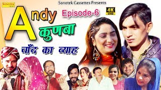 Haryanvi Webseries | ANDY KUNBA | Episode 6 : चाँद का ब्याह || Deepak Mor, Miss ADA Haryanvi Comedy