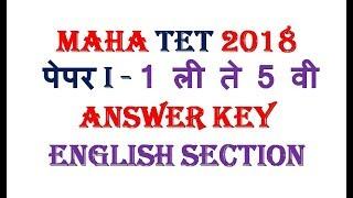 Maha TET 2018: Answer Key: English Section: Paper I: 1 ली ते 5 वी 15/07/2018: Maharashtra TET Exam
