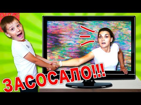 МАМУ ЗАСОСАЛО В ТЕЛЕВИЗОР!!! MOM SALVED IN THE TV! Funny video for kids on DiDiKa TV 2018