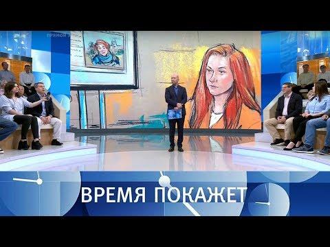 Дело Марии Бутиной. Время покажет. Выпуск от 19.07.2018