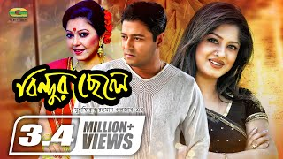Bangla New Movie | Bindur Chele  | Ferdous | Moushumi | Diti | Mushfiqur Rahman Gulzar