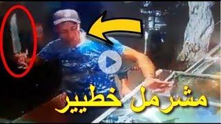فيديو جد خطير.. شوفو مشرمل هاز سيف من الحجم الكبير وكيخلع في الناس 921.6 KB