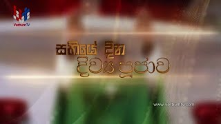 DAILY MASS - SINHALA - EP 469 - 23 10 2020