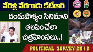 నేరెళ్ల బాధితుల ఆవేదన | Public Talk On KTR @Nerella | TRS  Party | Who is Next CM Of Telangana ?