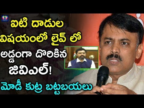 MP GVL Narasimha Rao vs  Cm Ramesh  Over it Rides in AP | CM Chandrababu naidu | TFC NEWS