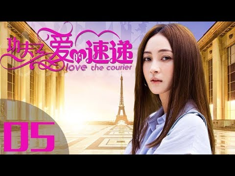 陸劇-愛的速遞-EP 05