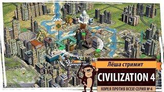 Ретро-стрим: Sid Meier's Civilization IV (2005 год): Корея против всех! Серия №4