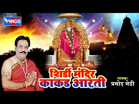 Kakad Aarti | Kakad Aarti Shirdi Sai Baba Full  | Marathi Full Aarti | Pujari : Pramod Medhi