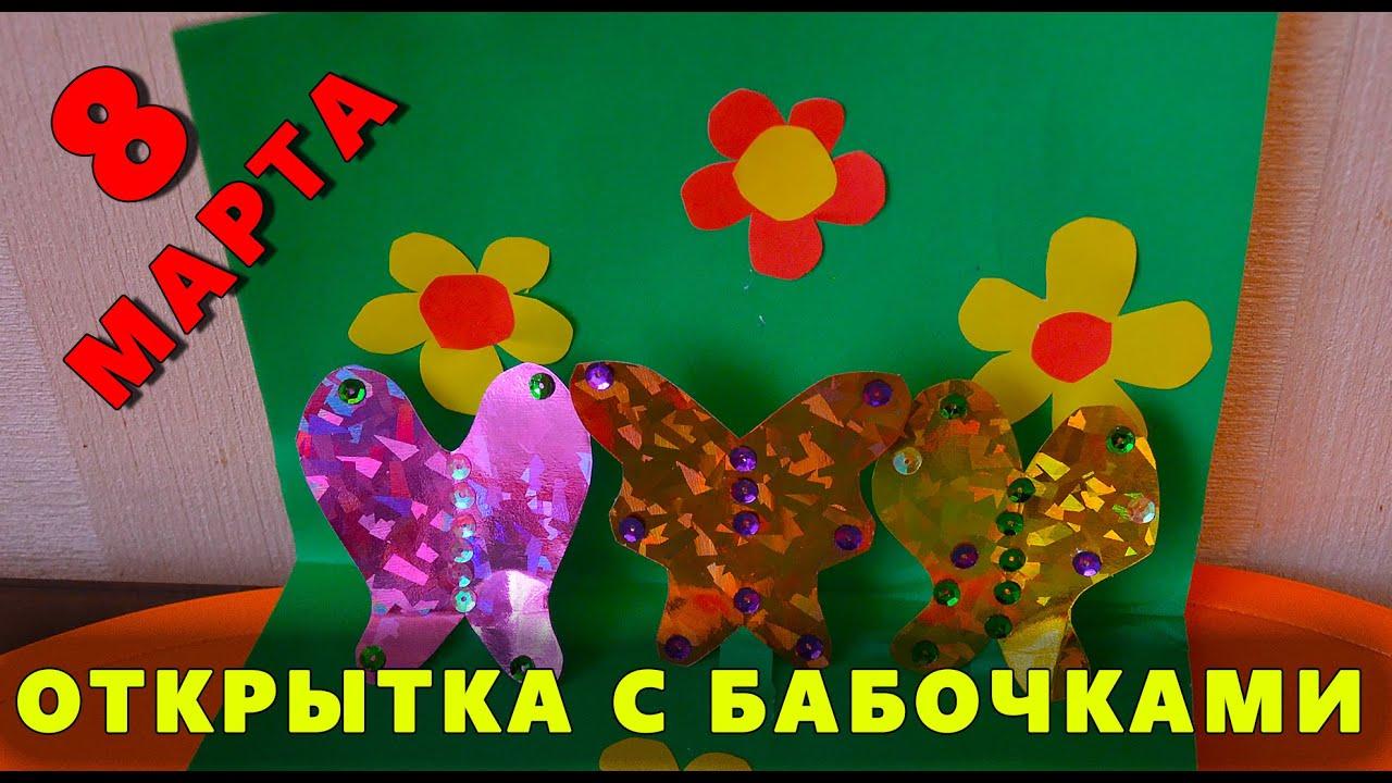 Объёмные открытки своими руками детские