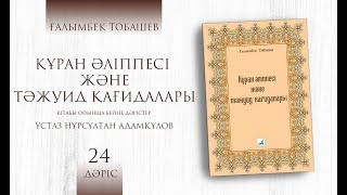 Арабша оқып үйрену - 24