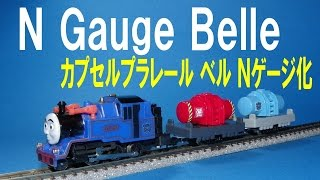 Thomas & friends N gauge ( Wind up Belle) きかんしゃトーマス ベル Nゲージ化
