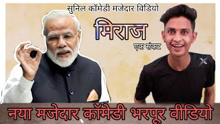 मिराज एक संकट - 2 । मोदी vs Sunil comedy video new | Sunil kumawat comedy | sunil ki comedy