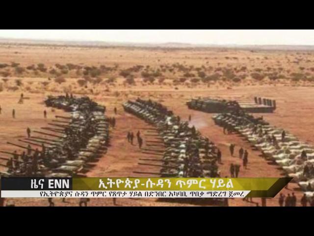 Ethiopia: Ethiopia, Sudan start joint border patrol - ENN News
