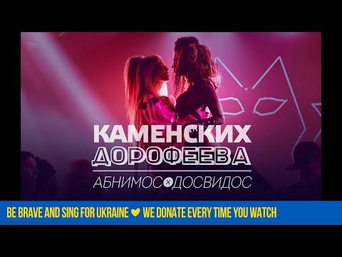 Настя Каменских и Надя Дорофеева - Абнимос/Досвидос (Official Audio)