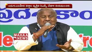V Hanumantha Rao Comments on CM KCR | Mahaa news