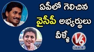 YSRCP Winner Candidate List For Lok Sabha Election 2019