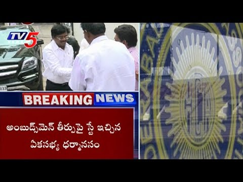 High Court Removes Vivek From HCA Presidet Post | TV5 News