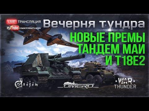 Катаем НОВЫЕ ПРЕМЫ в WAR THUNDER: Т18Е2 и ТАНДЕМ МАИ!