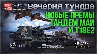 download musica Катаем НОВЫЕ ПРЕМЫ в WAR THUNDER: Т18Е2 и ТАНДЕМ МАИ