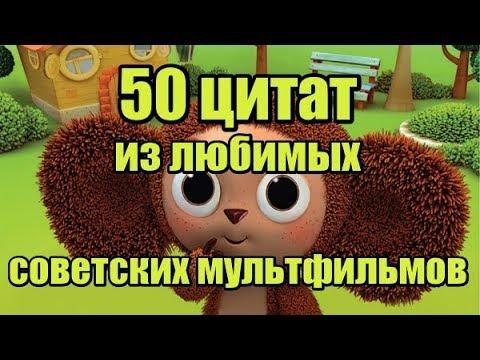 Цитаты и фразы из советских мультфильмов