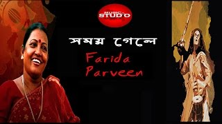 Somoy Gele Sadhon Hobe Na (সময় গেলে) Ft Farida Parveen| New Music Studio Bangla Song 2016