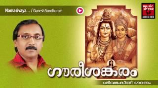 Hindu Devotional Songs Malayalam   Gourishankaram   Shiva Devotional Song   Ganesh Sundaram Songs