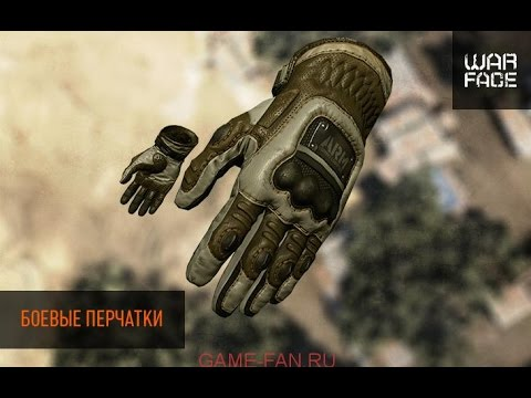Варфейс забери подарок боевые перчатки на 3 дня 86