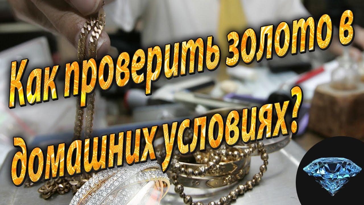 Как в домашних условиях проверить золото ли это