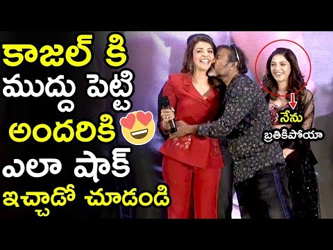 See How Chota K Naidu Behave With Kajal Agarwal || Kavacham Teaser Launch || Tollywood Book