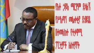 ETHIOPIA - የተቃዋሚ ፓርቲዎች አስተያየት - DireTube News