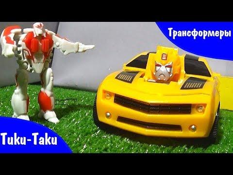 Видео для детей про Машинки - Трансформеры - Тики Таки
