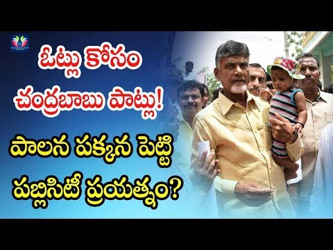 Chandrababu Naidu Executing Political Tricks To Win In Coming Elections | 2019 Elections | TFC News