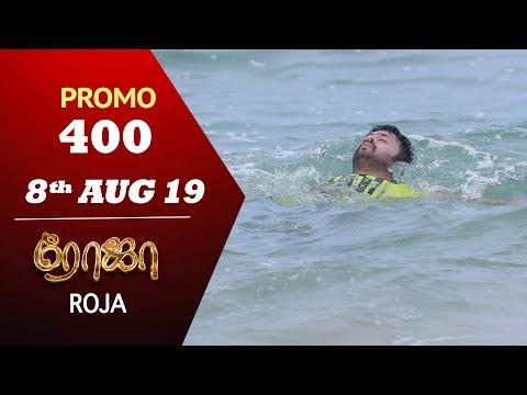 Roja Promo 08-08-2019 Sun Tv Serial Online
