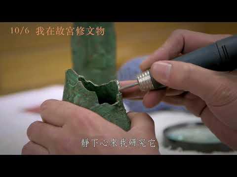 《我在故宮修文物》預告【燃燒篇】 |10.6 修復時光