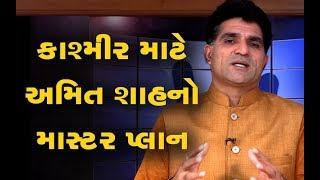 કાશ્મીર માટે અમિત શાહનો માસ્ટર પ્લાન | Analysis with Isudan Gadhvi | Vtv Gujarati