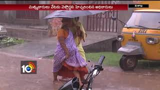 Weather Department Officers Instruction To Fisherman's | Huge Rains In AP