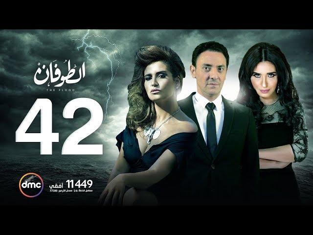 مسلسل الطوفان - الحلقة الثانية والأربعون - The Flood Episode 42