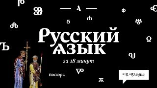 Russian Language in 18 Minutes