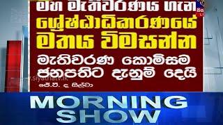 Siyatha Morning Show   03.04.2020